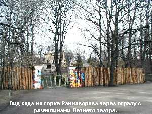 Вход на Раннавярава. 1998 год
