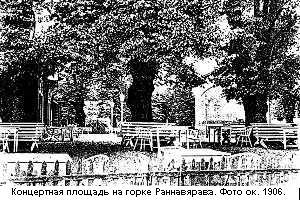 Концертная площадь на горке Раннавярава 1906 год.
