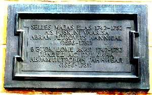 дом коменданта с мемориальной доской А.П.Ганнибалу.