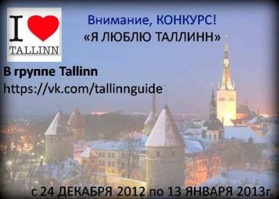 """Праздничный фотоконкурс """"Я люблю Таллинн"""", стартовал! Чикайте город!"""