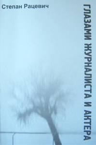 На 259 страницах рассказывается о трагической судьбе жителей Эстонии, депортированных в Кировскую область.