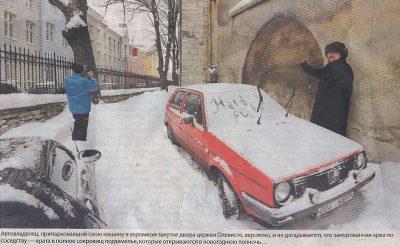 Автовладелец, припарковавший свою машину в укромном закутке двора церкви Олевисте, вероятно, и не догадывается, что замурованная арка по соседству — врата в полное сокровищ подземелье, которые открываются в новогоднюю полночь.