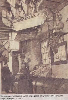 Экспозиция Городского музея в предвратном укреплении Больших Морских ворот. 1955 год.