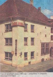 Главный музейный адрес с 1965 года — улица Вене, 17. Открытка восьмидесятых годов.