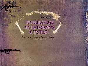 Книга Льва Лившица - Путешествие из Санкт-Петербурга в Таллинн -
