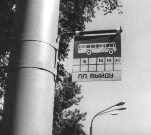 Табличка автобусной остановки в центре Таллина, Советской эпохи.