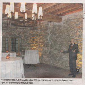 Искусствовед Юри Куускемаа: стены старинного здания буквально пропитаны солью и историей.