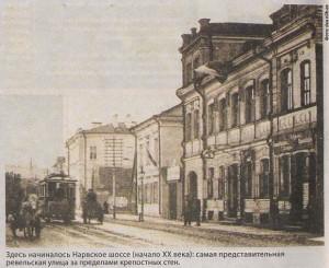 Здесь начиналось Нарвское шоссе (начало XX века): самая представительная ревельская улица за пределами крепостных стен.