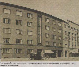 Застройка Пярнуского шоссе середины тридцатых годов: фасады, завизированные главой государства.