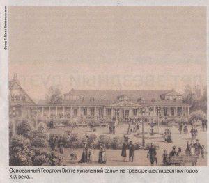 Основанный Георгом Витте купальный салон на гравюре шестидесятых годов XIX века...