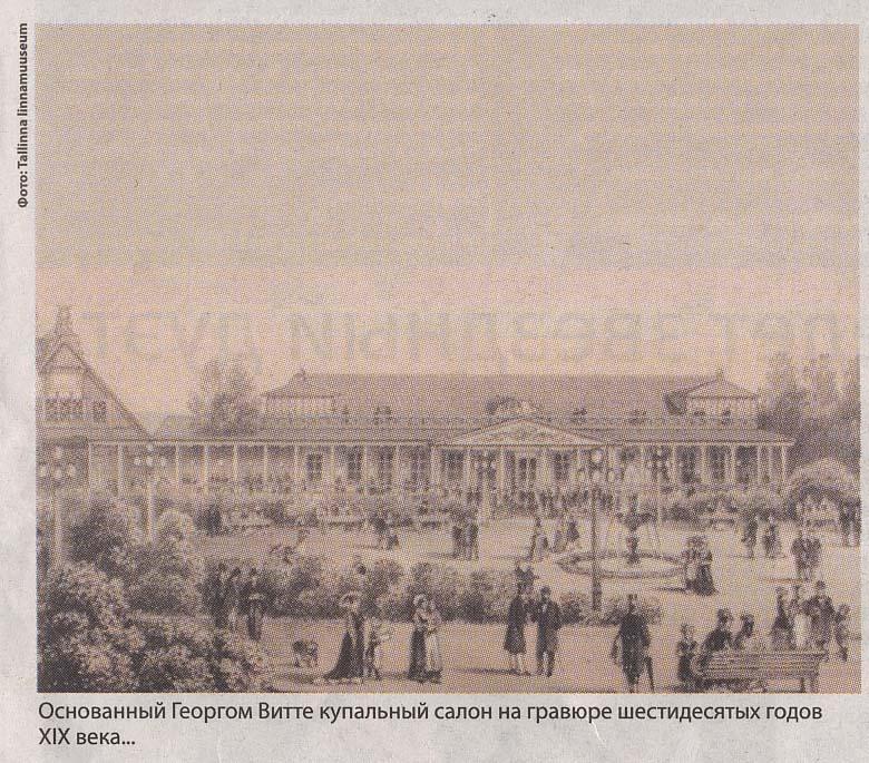 Купальный салон советника Витте