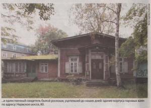...и единственный свидетель былой роскоши, уцелевший до наших дней: здание корпуса паровых ванн по адресу: Нарвское шоссе, 80.