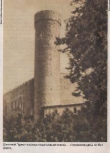 Длинный Герман в конце позапрошлого века — с громоотводом, но без флага.