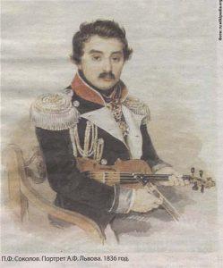 Л.Ф. Львов. Портрет А.Ф. Львова. 1836 год.