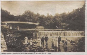 """""""Львовский мостик"""" над водопадом в Кейла-Йоа. Фото до 1917 года."""