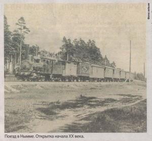 Поезд в Нымме. Открытка начала XX века.