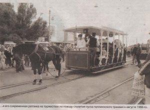 .. .и его современная реплика на торжествах по поводу столетия пуска таллиннского трамвая в августе 1988-го.