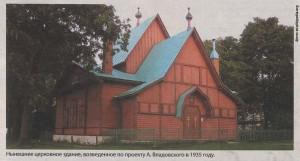 Нынешнее церковное здание, возведенное по проекту А. Владовского в 1935 году.