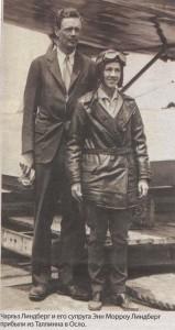 Чарльз Линдберг и его супруга Энн Морроу Линдберг прибыли из Таллинна в Осло.
