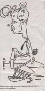 Прославленный авиатор глазами карикатуриста газеты «Waba Maa».