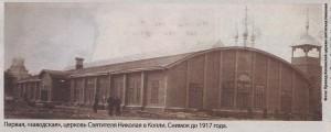 Первая, «заводская», церковь Святителя Николая в Копли. Снимок до 1917 года.