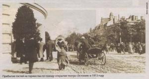 Прибытие гостей на торжества по поводу открытия театра «Эстония» в 1913 году