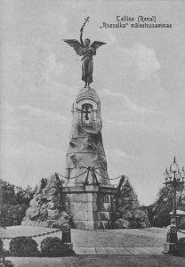 """Памятник """"Русалка"""""""