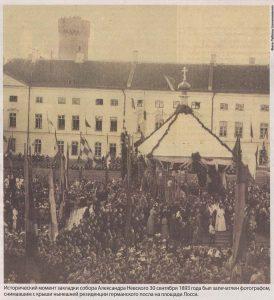 Исторический момент закладки собора Александра Невского 30 сентября 1893 года был запечатлен фотографом, снимавшим с крыши нынешней резиденции германского посла на площади Лосси.