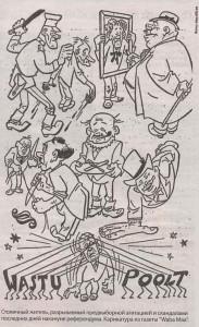 """Столичный житель, разрываемый предвыборной агитацией и скандалами последних дней накануне референдума. Карикатура из газеты """"Wаbа Маа""""."""