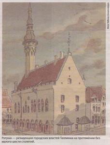 Ратуша — резиденция городских властей Таллинна на протяжении без малого шести столетий.