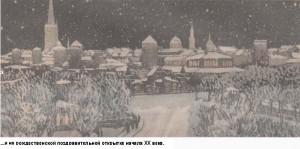 ...и на рождественской поздравительной открытке начала XX века.