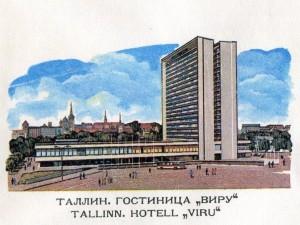 """Гостиница """"Виру"""", Таллин. Рисунок с почтового конверта 1985 года."""