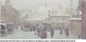 Ревель. Рождество 1913 года.