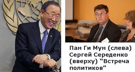 Генеральный секретарь ООН, Пан Ги Мон и Сергей Середенко, русский омбутсмен Эстонии