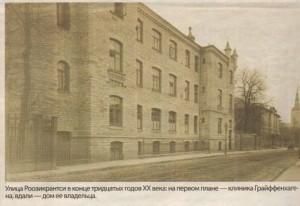 Улица Роозикрантси в конце тридцатых годов XX века. На первом плане — клиника Грайффенхагена, вдали - дом ее владельца.