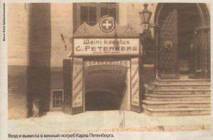 Вход и вывеска в винный магазин-погреб Карла Петенберга.