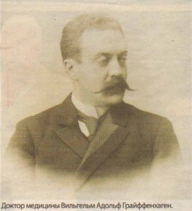 Доктор медицины Вильгельм Адольф Грайффенхаген.