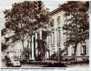 Дом политпросвещения — изначально Центральное офицерское казино — в 1957 году.