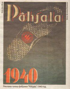 """Реклама галош фабрики """"Põhjala"""". 1940 год."""