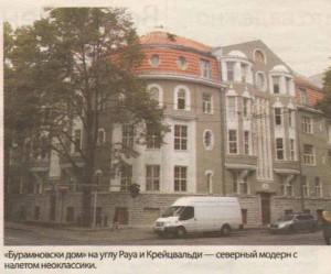 «Бурамновски дом» на углу Рауа и Крейцвальди — северный модерн с налетом неоклассики.