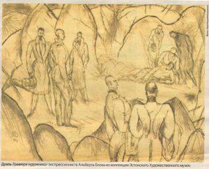 Дуэль. Гравюра художника-экспрессиониста Альберта Блоха из коллекции Эстонского Художественного музея.