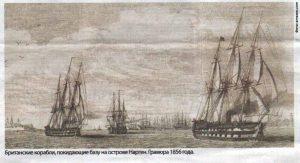 Британские корабли, покидающие базу на острове Нарген. Гравюра 1856 года.