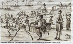 Ревельские обыватели, взволнованные слухами о приближении эскадры. Карикатура современника.
