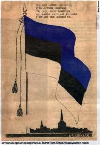 Эстонский триколор над Старым Таллинном. Открытка двадцатых годов.