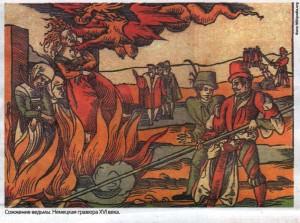 Сожжение ведьмы. Немецкая гравюра XVI века.