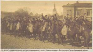 «На фронт!»: кавалерийские части, отправляющиеся через Ревель на фронт. Фото времен Первой мировой войны.