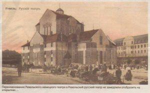 Переименование Ревельского немецкого театра в Ревельский русский театр не замедлили отобразить на открытках...