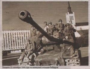 Полдень 22 сентября 1944 года на нынешней площади Вабадузе.