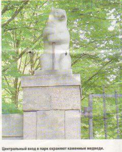 Центральный вход в парк охраняют каменные медведи.