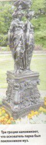 Три грации напоминают, что основатель парка был поклонником муз.